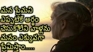 Download తెలుగు హార్ట్ టచింగ్ ప్రేమ కవితలు | telugu prema kavithalu | Suresh bojja | telugu love failure Video