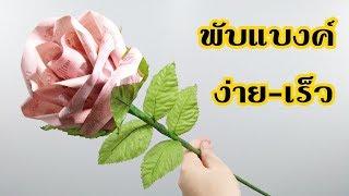 Download วิธีพับดอกกุหลาบใหญ่มีก้านใหญ่ยาว(ธนบัตร5ใบ)รับปริญญาDIY Money Origami Rose Video