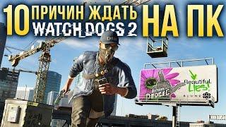 Download Watch Dogs 2 - 10 причин ждать на ПК Video