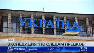 Download Украинские специалисты передали уникальные данные ученым Казахстана Video
