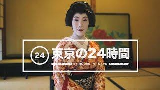 Download 24 Hours In Tokyo Video