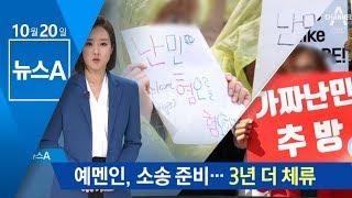 Download 예멘인, 대규모 소송전 준비…3년 더 머무를까?   뉴스A Video