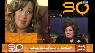 Download رنيا فريد شوقى كان ليه الشرف انى عملت مع الفنانه كريمة مختار #90دقيقة Video
