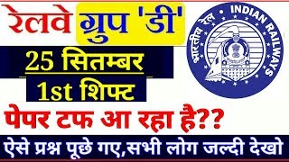 Download Railway group d Exam 25 september 1st shift all asked questions reasoning,maths,gs Video