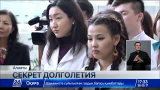 Download Академик Т.Шарманов раскрыл секрет своего долголетия Video