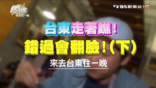Download 食尚玩家 來去住一晚【台東】走著瞧 錯過會翻臉(下) 20160127(完整版) Video