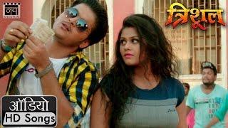 Download Kai Rupiya Gaal Ke Chumai | Arvind Akela Kallu | Trishul Bhojpuri Movie Audio Song | Nav Bhojpuri Video