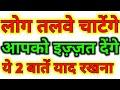 Download Apnni Izzat Kaise Badhaye ya banaye? | How to earn respect | Chanakya Niti | Chanakya Neeti In Hindi Video
