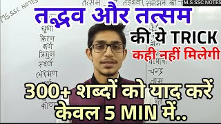 Download तद्भव तत्सम को पहचानने की TRICK / HINDI by Mohit Shukla Video