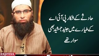 Download BREAKING - Junaid Jamshed Shaheed with Family Video