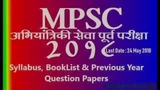 Download MPSC Engineering Service Prelim syllabus , BookList & Previous Question Papers Video