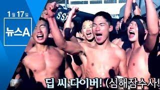 """Download [영상구성] """"악악악!"""" 맨몸으로 겨울바다 '풍덩'   뉴스A Video"""