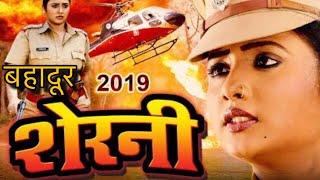 Download बहादुर शेरनी (2019 ) लीक हुई रानी चटर्जी की सबसे बड़ी फिल्म 2019 | वायरल हुई फिल्म 2019 Video