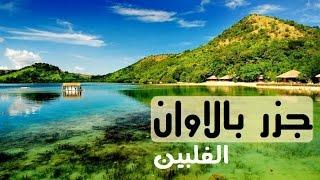 Download جزر بالاوان في الفلبين Video