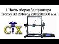 Download Сборка Tronxy X3 часть 1 принтер 2016 года Video