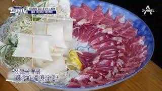 Download 삼키기 싫을 정도로 맛있는 참치의 울트라 어메이징 맛  도시어부 55회 Video