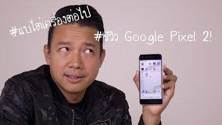 Download รีวิว Google Pixel 2 สมาร์ทโฟนเรือธง กล้องเทพ ที่ไม่มีขายในไทย! [4K Video] Video