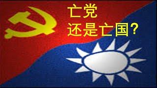"Download 习近平""两个一百年""时间表隐藏杀机,台湾人一定要知道!(一平快评,2019/11/15) Video"