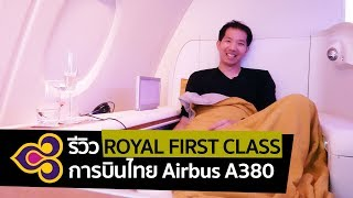 Download [spin9] รีวิว Royal First Class การบินไทย บน Airbus A380 Video