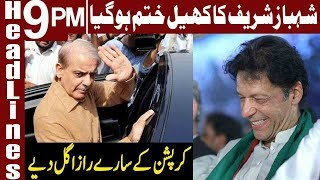 Download Arrested Shahbaz Sharif is in Extreme Trouble   Headlines & Bulletin 9 PM   16 Oct 2018   Express Video