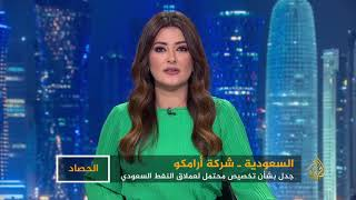 Download الحصاد- السعودية- أرامكو.. جدل التخصيص Video