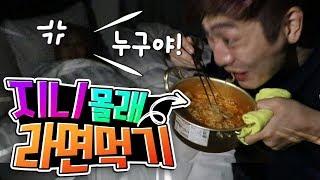 Download [몰래 카메라1편] 새벽에 지니몰래 라면 끓여 먹기!!!!! Video