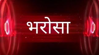 Download Suvichar - Bharosa / Faith (Hindi Quotes) सुविचार - भरोसा (अनमोल वचन - Anmol Vachan) Video
