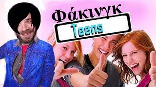 Download Ponzi | Φακινγκ Teens του Facebook Video