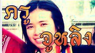 Download เพลง ครูจูหลิง Video