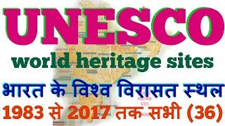 Download UNESCO World Heritage Sites in India | static Gk for upsc , uppsc , ssc cgl in hindi Video