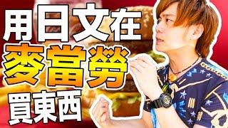 Download 如何用日文在麥當勞買東西?讓我來真實示範【點餐日語】 【Ryuuu TV】 Video