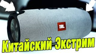 Download Китайская JBL Xtreme Video