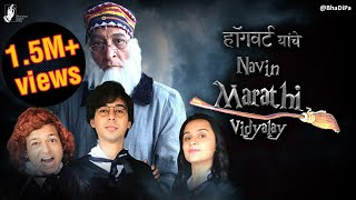 Download If Hogwarts was a Marathi School | Mohan Agashe, Pravin Tarde, Abhay Mahajan, Parna Pethe | #bhadipa Video