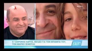 Download Δάκρυσε ο Σεφερλής με τις δηλώσεις του δωδεκάχρονου γιου του Video