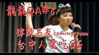 Download 龍龍厭世少女QA#8 - 台中演兩場,愛吃GG情色之都 Video
