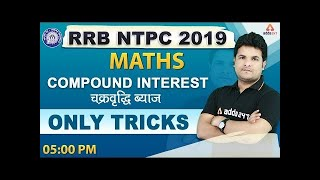 Download RRB NTPC 2019 | Maths | COMPOUND INTEREST Video