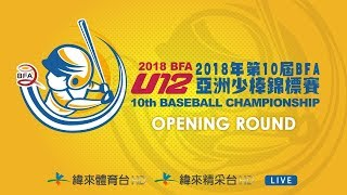Download 20180813-2 U12亞洲少棒錦標賽 日本vs中華台北 Video