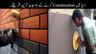 Download Dunia me Construction Karne K 6 Jadeed Tareen Methods | Amazing Constructions | Haider Tech Video
