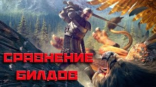 Download The Witcher 3 Wild Hunt - СРАВНЕНИЕ БИЛДОВ ПЕРСОНАЖА (Бонус) Video