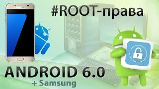 Download Как получить ROOT-права на ANDROID 6.0+ Video