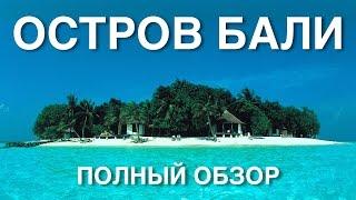 Download Остров Бали Video