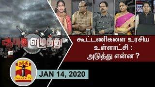 Download (14/01/2020) Ayutha Ezhuthu - Rift in DMK-Congress alliance? Video