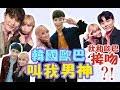 Download 我竟然跟韓國歐巴接吻?!! 上節目【叫我男神】韓國歐巴오빠   Baby Akiyo Video