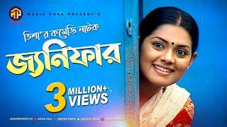 Download বাংলা নাটক । জ্যনিফার । Bangla Natok Janifar । Tisha,saju khadam,Maznun mizan Video
