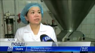 Download Актюбинский колбасный цех расширяет рынок сбыта Video