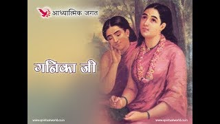 Download भक्त गनिका जी - Bhagat Ganika Ji an Introduction Video