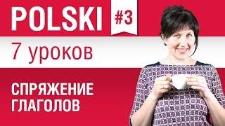 Download Глаголы в польском языке. Урок 3/7. Польский язык для начинающих. Елена Шипилова. Video