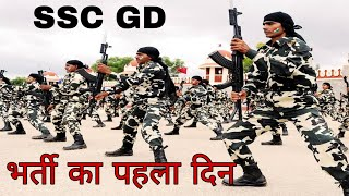 Download ssc gd training video/bsf training video/army training video/itbp/training video/crpf training video Video
