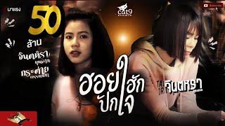 Download ฮอยฮักปักใจ - จินตหรา พูนลาภ I กระต่าย พรรณนิภา นางเอก mv「Official MV」 Video