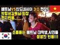 Download [베트남축구]베트남인도네시아3-0 씨게임우승!!박항서퇴장에 베트남인반응.. Video